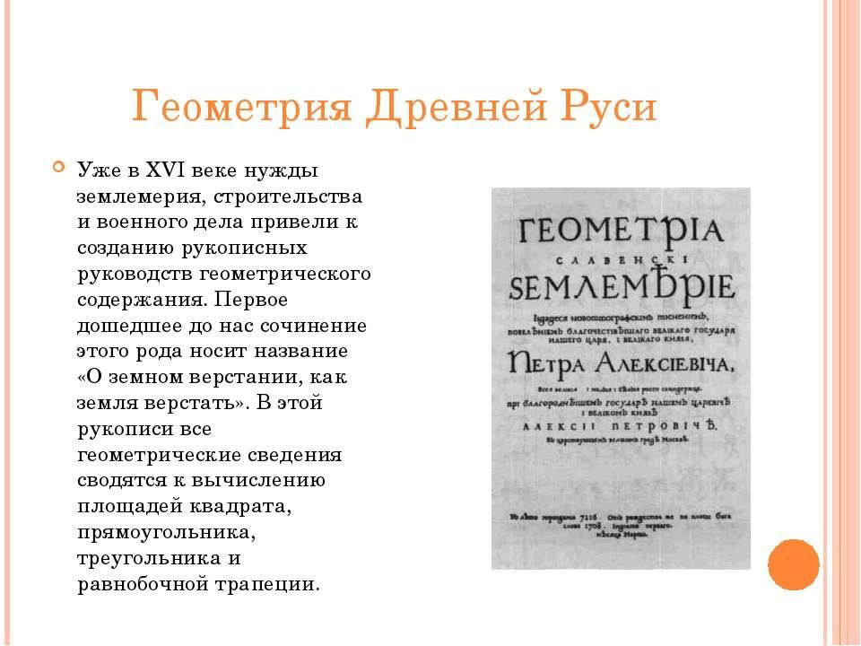 Геометрия Древней Руси Уже в XVI веке нужды землемерия, строительства и военн...