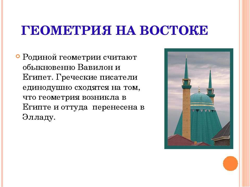 ГЕОМЕТРИЯ НА ВОСТОКЕ Родиной геометрии считают обыкновенно Вавилон и Египет. ...
