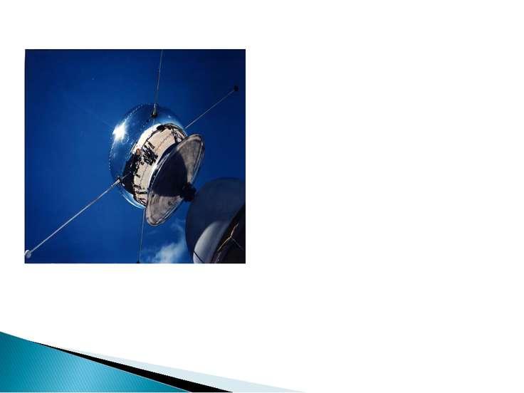 4 октября 1957 г. СССР произвел запуск первого в мире искуственного спутника ...