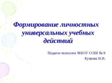 Формирование личностных универсальных учебных действий Педагог-психолог МБОУ ...