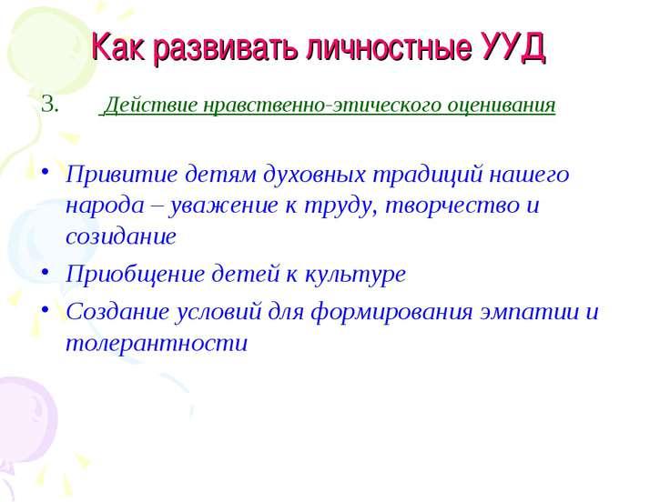 Как развивать личностные УУД 3. Действие нравственно-этического оценивания Пр...