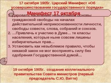 17 октября 1905г. Царский Манифест «Об усовершенствовании государственного по...