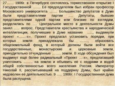 27…… 1906г. в Петербурге состоялось торжественное открытие I Государственной ...