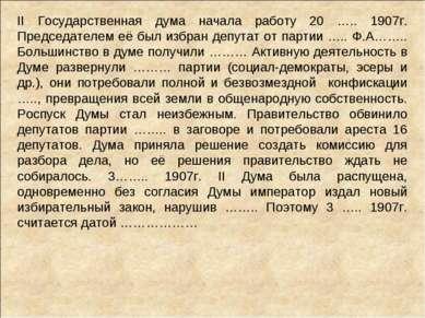 II Государственная дума начала работу 20 ….. 1907г. Председателем её был избр...