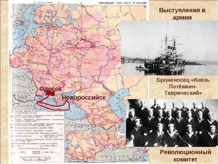 Выступления в армии Броненосец «Князь Потёмкин-Таврический» Революционный ком...