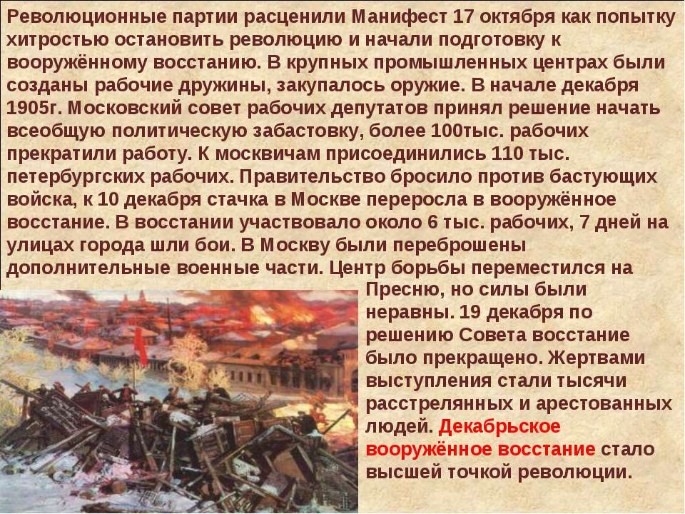 Революционные партии расценили Манифест 17 октября как попытку хитростью оста...