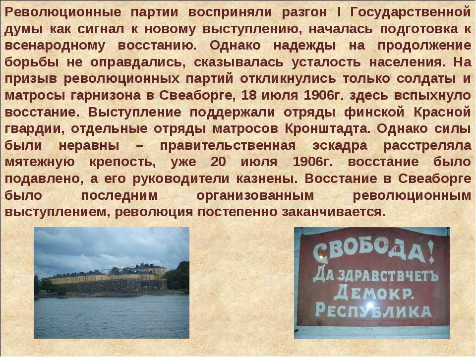 Революционные партии восприняли разгон I Государственной думы как сигнал к но...