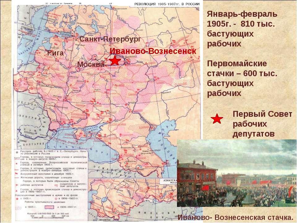 Москва Санкт-Петербург Рига Январь-февраль 1905г. - 810 тыс. бастующих рабочи...