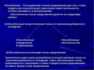 Обособление – Это выделение членов предложения для того, чтобы придать им отн...