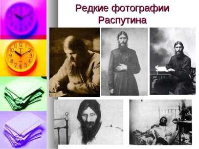 Редкие фотографии Распутина