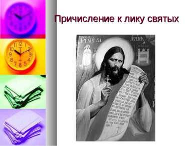 Причисление к лику святых