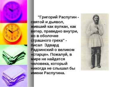 """""""Григорий Распутин - святой и дьявол, живший как вулкан, как ветер, праведно ..."""
