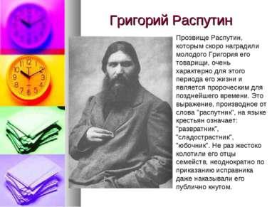 Григорий Распутин Прозвище Распутин, которым скоро наградили молодого Григори...