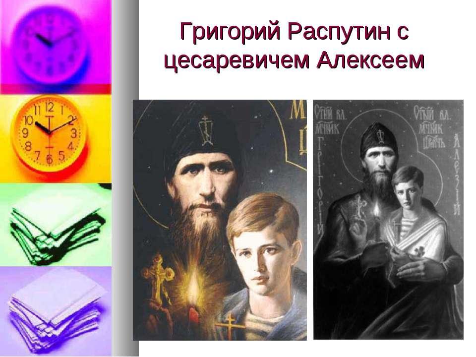 Григорий Распутин с цесаревичем Алексеем