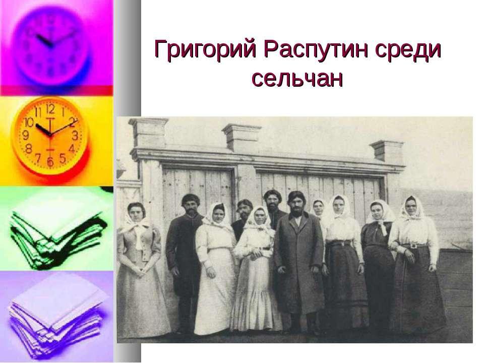 Григорий Распутин среди сельчан