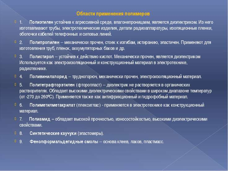 Области применения полимеров 1. Полиэтилен устойчив к агрессивной среде,...