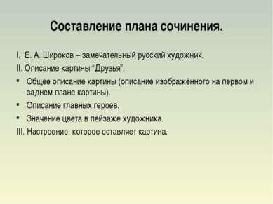 Составление плана сочинения. I. Е. А. Широков – замечательный русский художни...