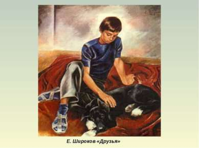 Е. Широков «Друзья»