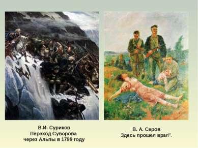 В.И. Суриков Переход Суворова через Альпы в 1799 году В. А. Серов Здесь проше...