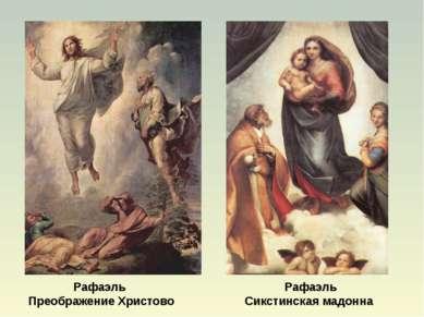 Рафаэль Преображение Христово Рафаэль Сикстинская мадонна