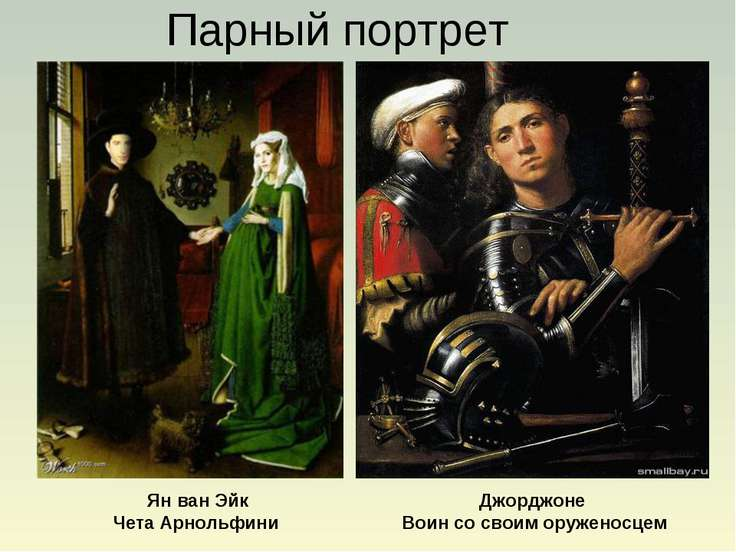 Парный портрет Джорджоне Воин со своим оруженосцем Ян ван Эйк Чета Арнольфини