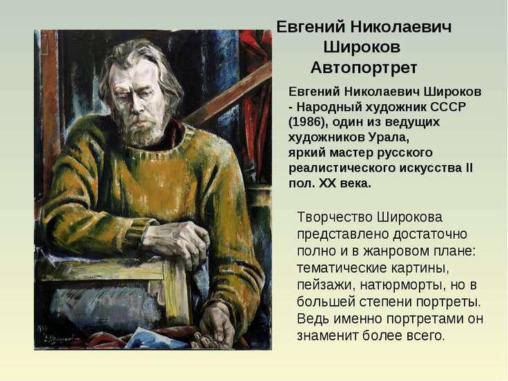 Евгений Николаевич Широков Автопортрет Евгений Николаевич Широков - Народный ...