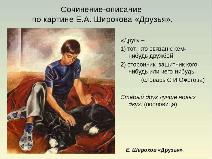 Е. Широков «Друзья» Сочинение-описание по картине Е.А. Широкова «Друзья». «Др...