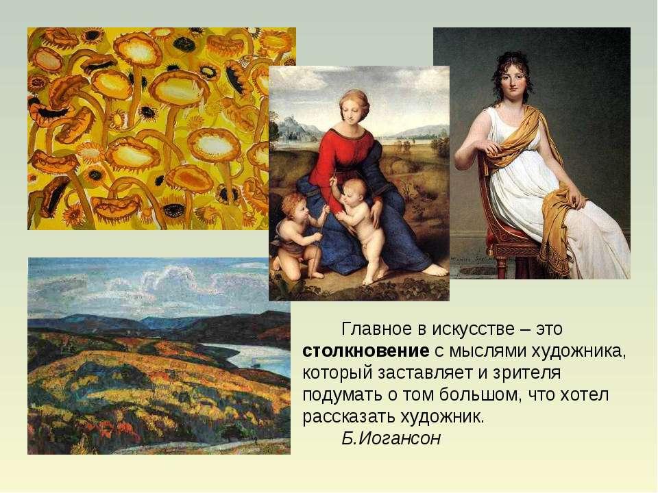 Главное в искусстве – это столкновение с мыслями художника, который заставляе...
