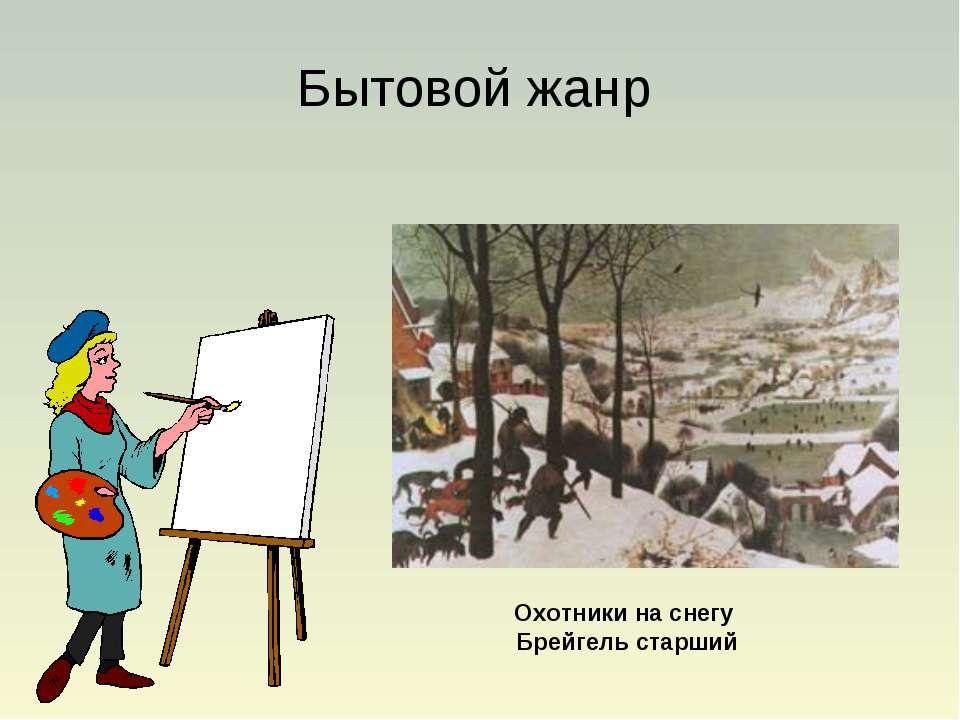 Бытовой жанр Охотники на снегу Брейгель старший