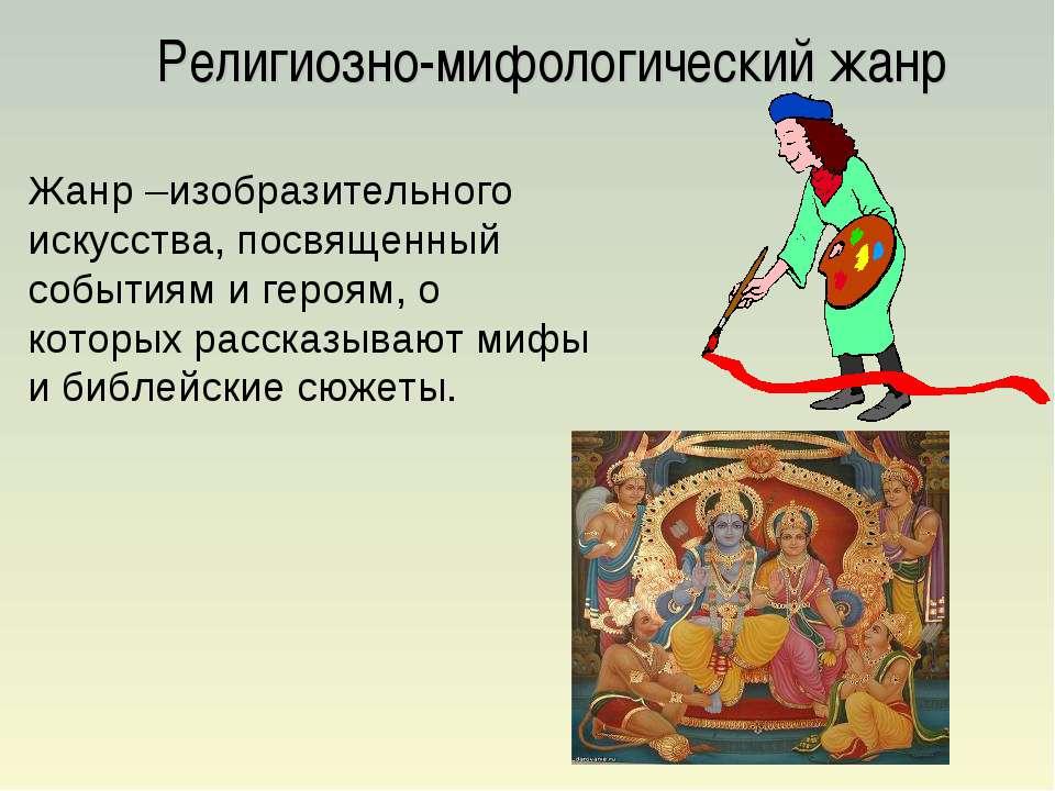 Религиозно-мифологический жанр Жанр –изобразительного искусства, посвященный ...