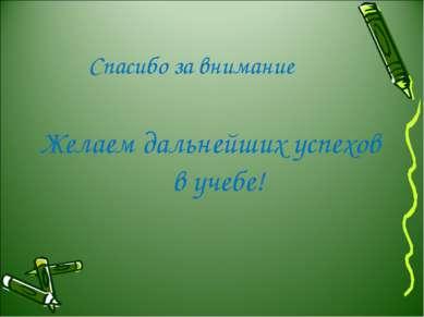 Спасибо за внимание Желаем дальнейших успехов в учебе!