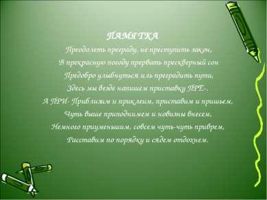 ПАМЯТКА Преодолеть преграду, не преступить закон, В прекрасную погоду прерват...