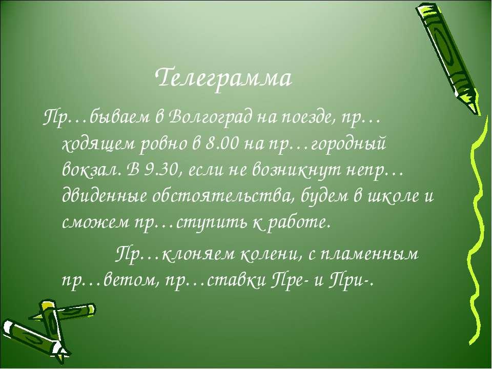 Телеграмма Пр…бываем в Волгоград на поезде, пр…ходящем ровно в 8.00 на пр…гор...