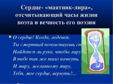 Сердце- «маятник-лира», отсчитывающий часы жизни поэта и вечность его поэзии ...