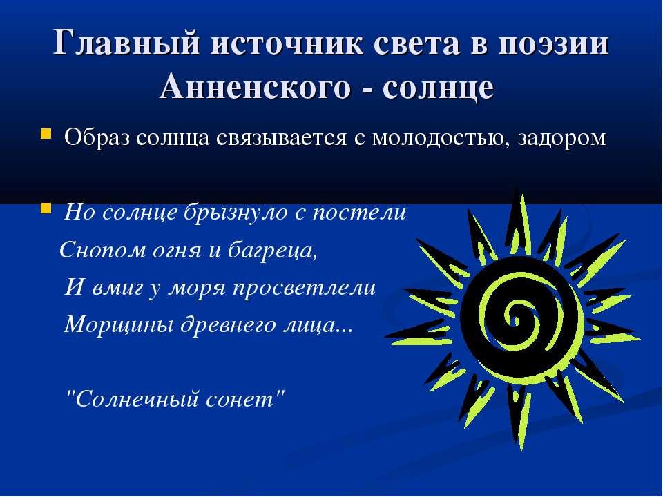 Главный источник света в поэзии Анненского - солнце Образ солнца связывается ...