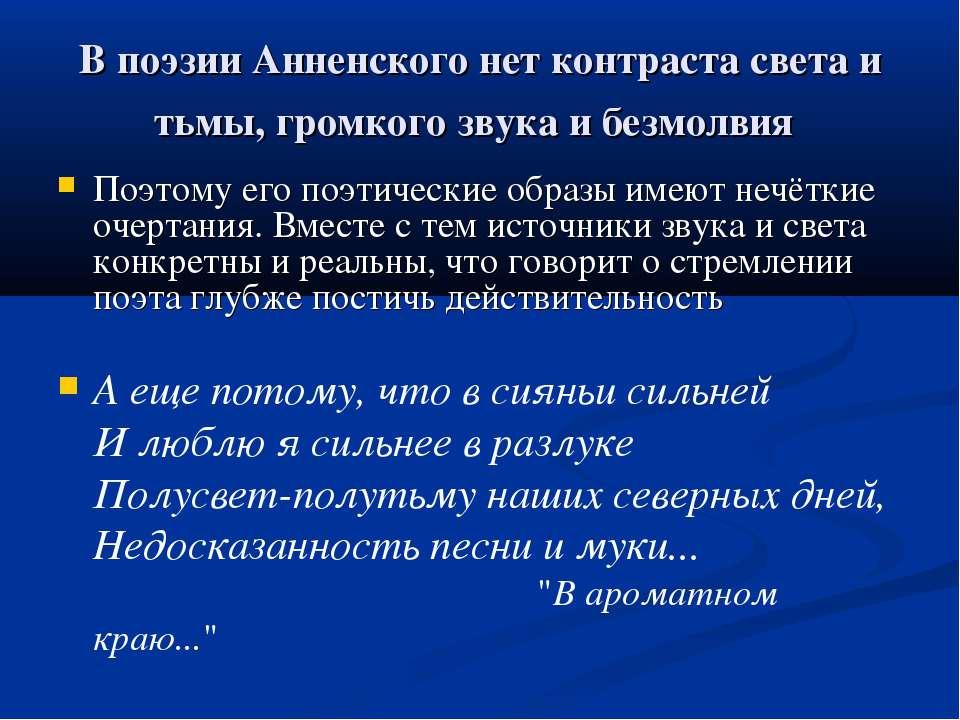 В поэзии Анненского нет контраста света и тьмы, громкого звука и безмолвия По...