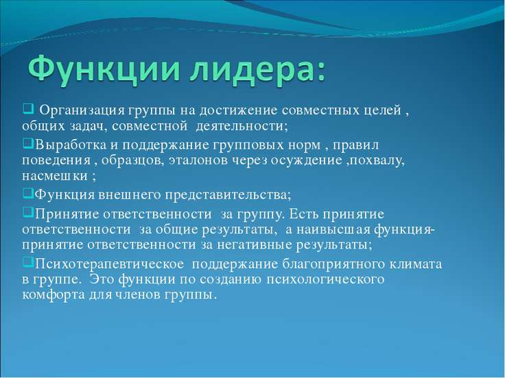 Организация группы на достижение совместных целей , общих задач, совместной д...