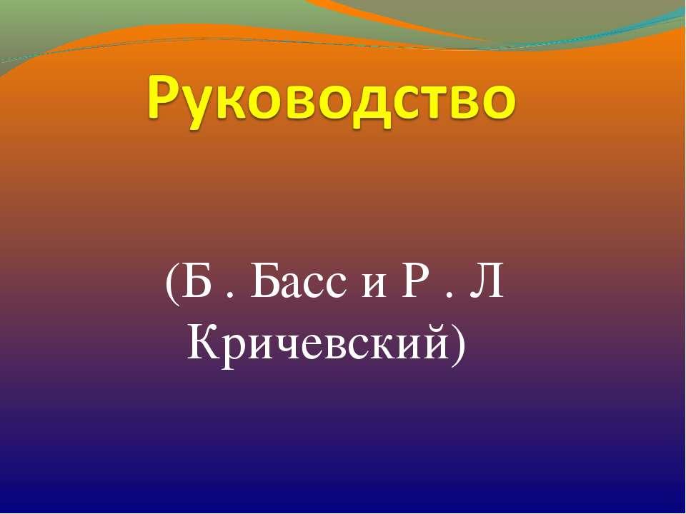(Б . Басс и Р . Л Кричевский)