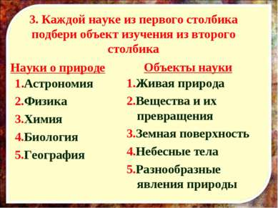 3. Каждой науке из первого столбика подбери объект изучения из второго столби...