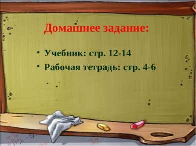 Домашнее задание: Учебник: стр. 12-14 Рабочая тетрадь: стр. 4-6