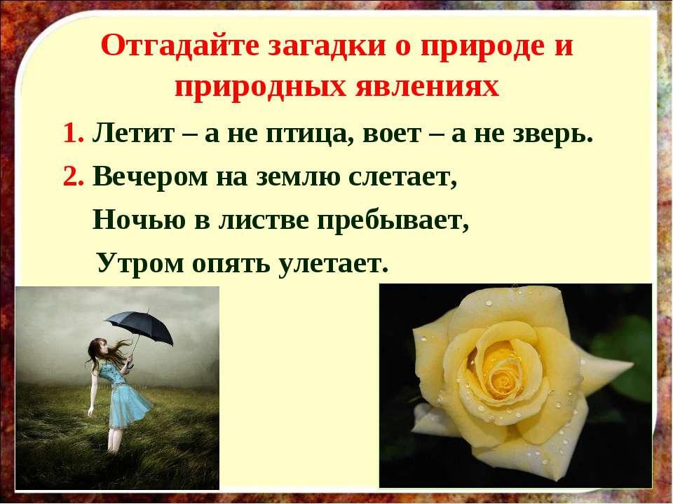 Отгадайте загадки о природе и природных явлениях 1. Летит – а не птица, воет ...