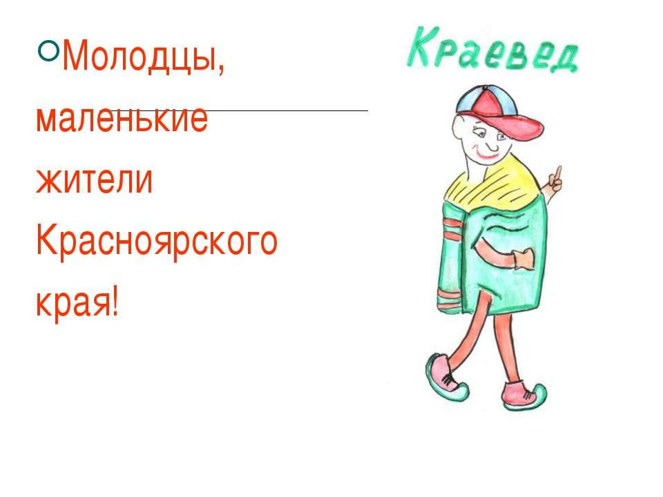 Молодцы, маленькие жители Красноярского края!