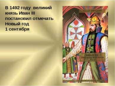 В 1492 году великий князь Иван III постановил отмечать Новый год 1 сентября
