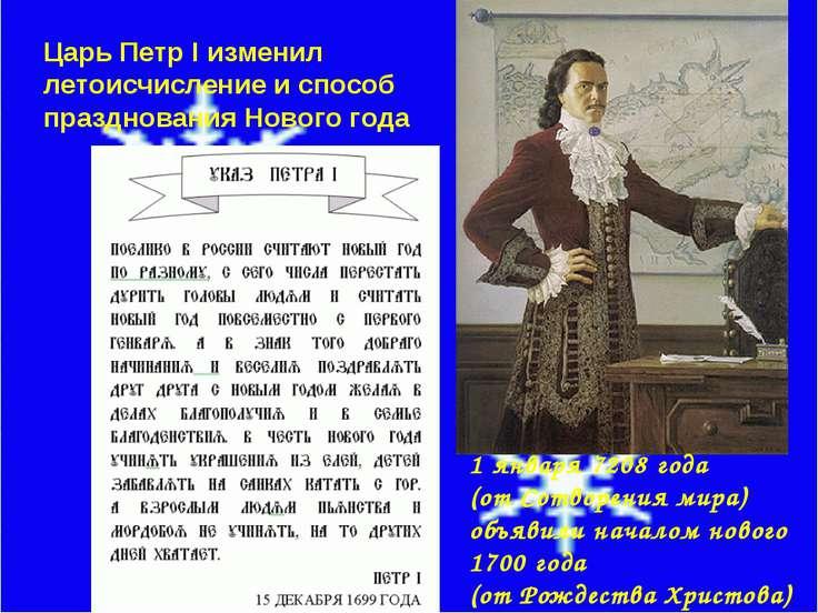 Царь Петр I изменил летоисчисление и способ празднования Нового года 1 января...