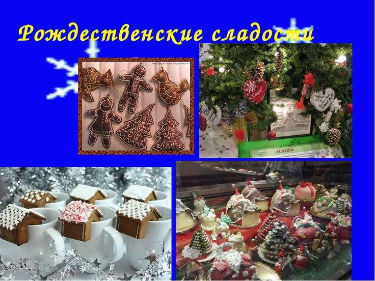 Рождественские сладости