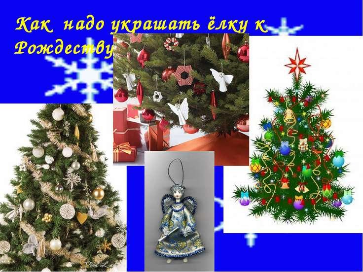 Как надо украшать ёлку к Рождеству