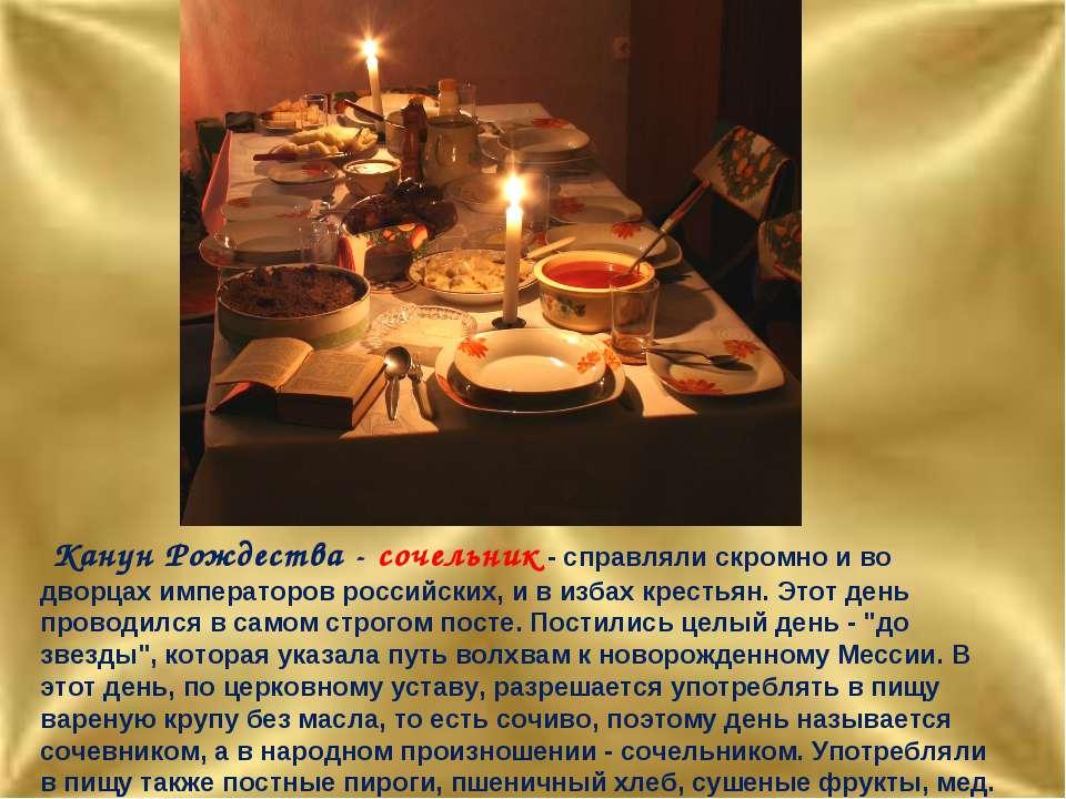 Канун Рождества - сочельник - справляли скромно и во дворцах императоров росс...