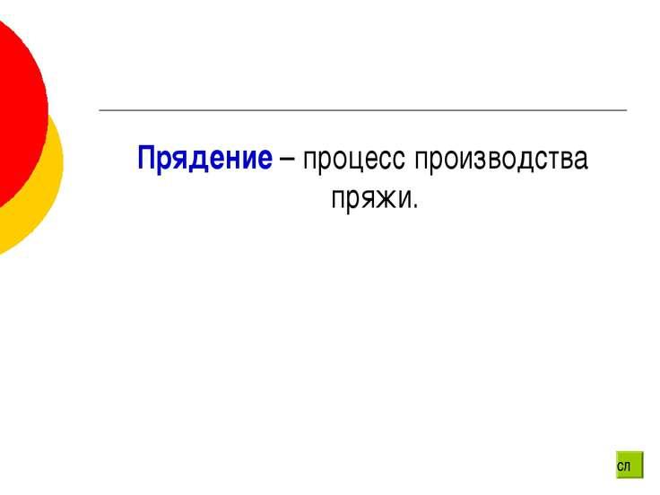 Прядение – процесс производства пряжи. сл