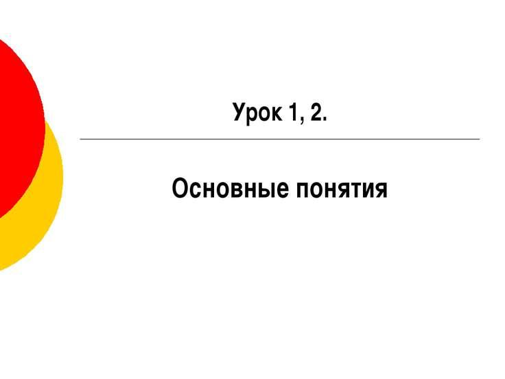 Урок 1, 2. Основные понятия