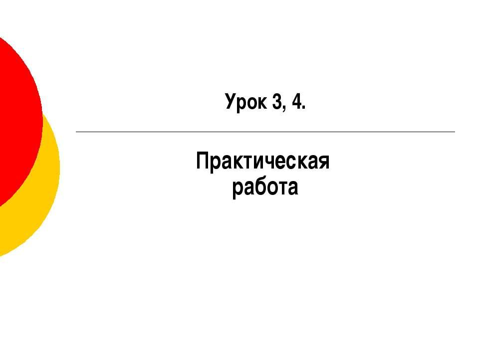 Урок 3, 4. Практическая работа